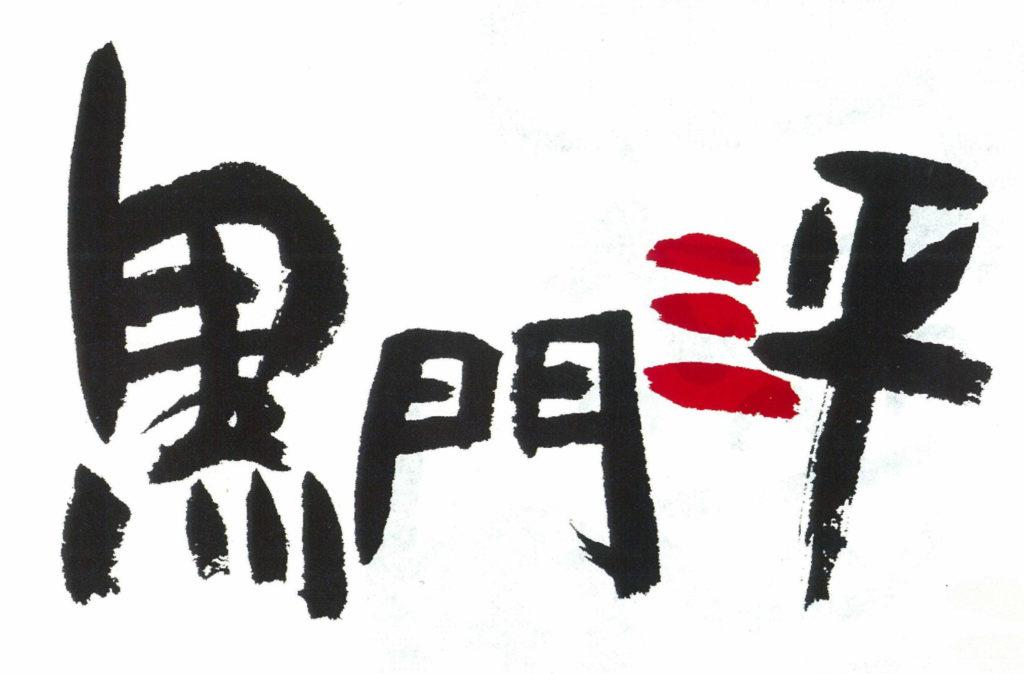 黒門三平ロゴ