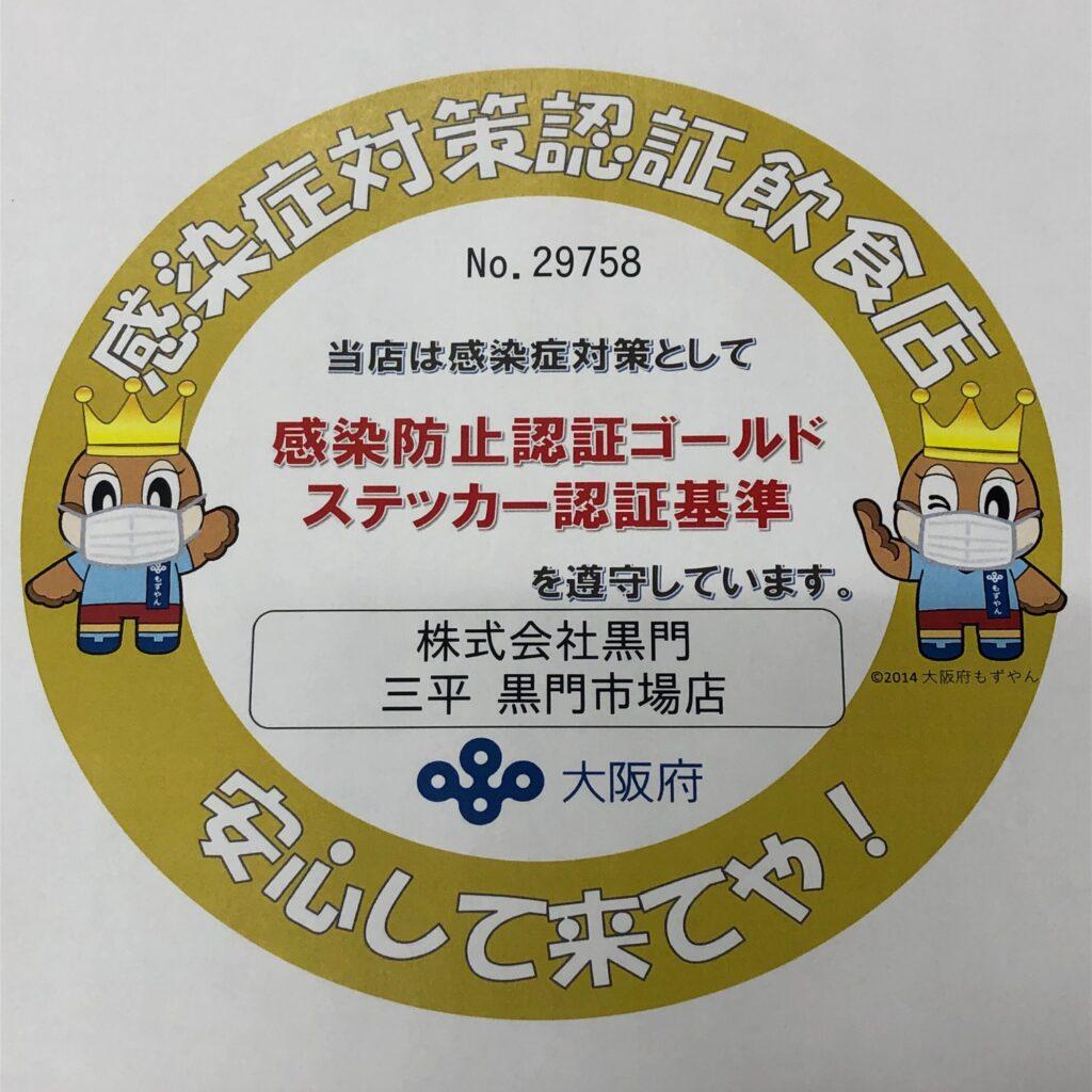 大阪府感染防止認証ゴールドステッカー