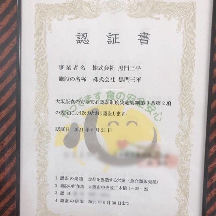 大阪版食の安全安心認証制度認証書