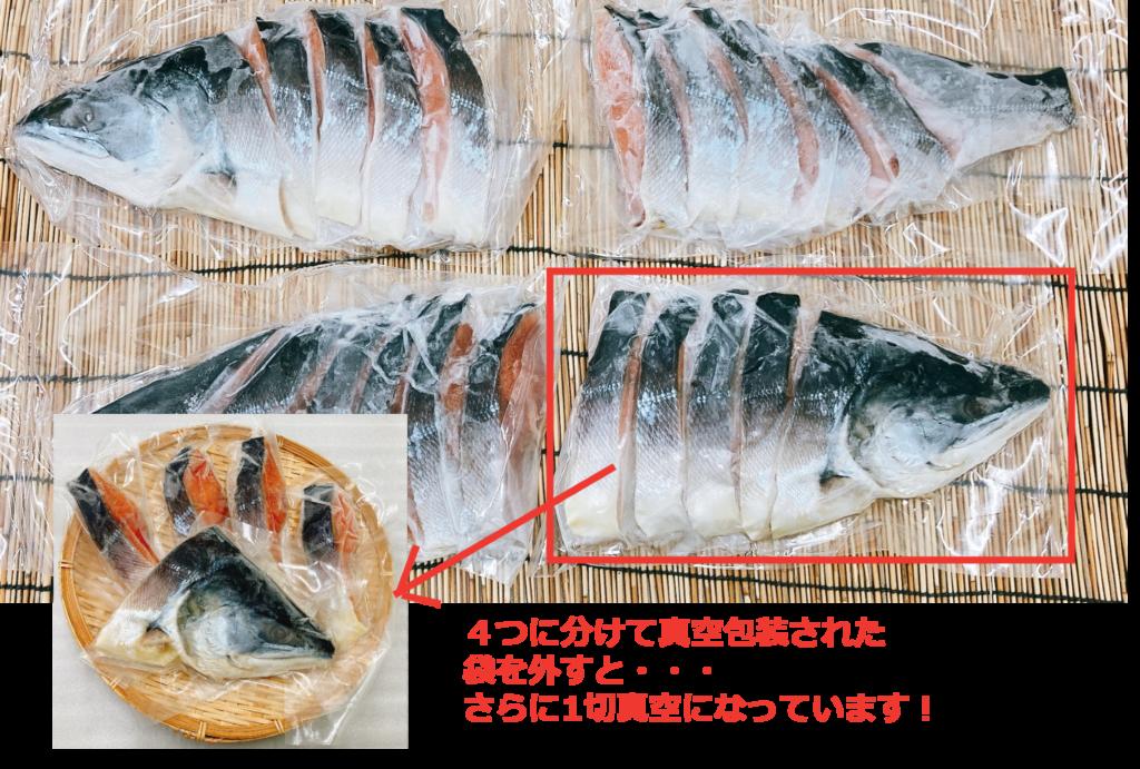 沖獲り鮭包装形態