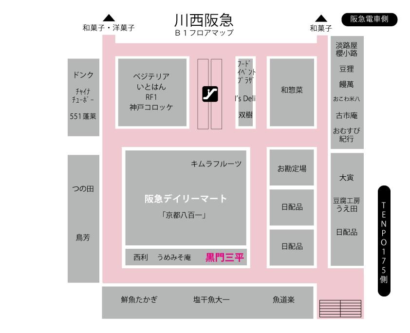 川西阪急フロアマップ